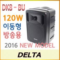 DK-88U