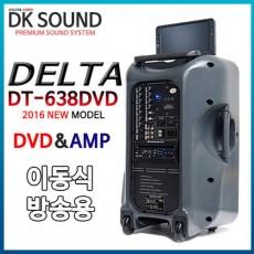 DT-638DVD