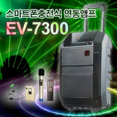 XETEC EV-7300U