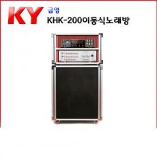 KHK-200(2CASE)