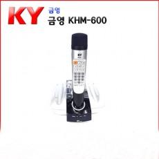 금영 KHM-600