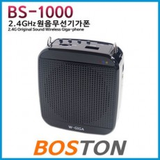 BOSTON-BS1000